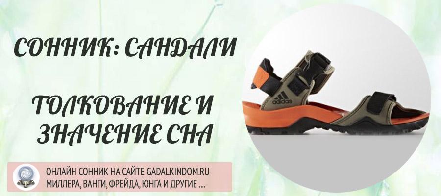Сонник сандалии