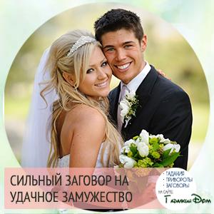 Прочтите сильный заговор на замужество и убедитесь в его эффективности.