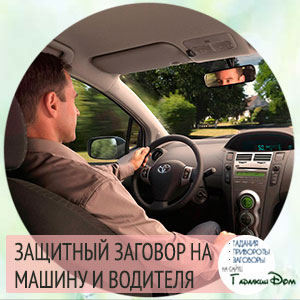Заговор оберег на машину читать в домашних условиях