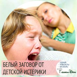 Заговор чтобы младенец не плакал