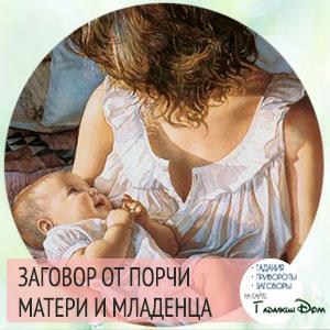 Заговор от порчи и сглаза новорожденного ребенка и матери