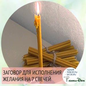 Заговор на исполнение желания на 7 свечей