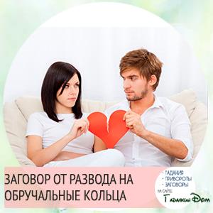 Заговор от развода читать в домашних условиях.