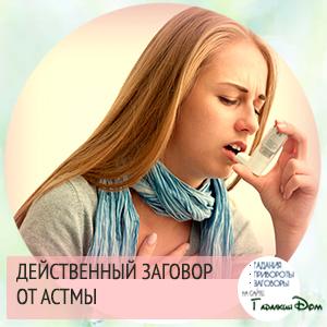 Действенный заговор от астмы читать в домашних условиях.