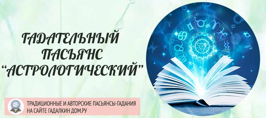 Онлайн гадание Астрологический пасьянс