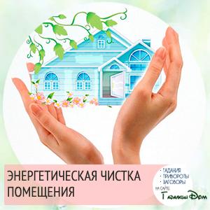 Эзотерический заговор для энергетической чистки помещения, поможет воцарить мир в семье .