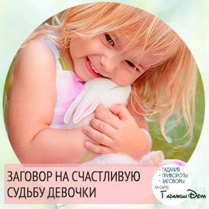 Заговор на счастливую судьбу девочки читать в домашних условиях.