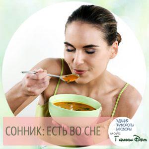 к чему снится есть суп