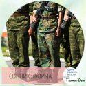 сонник военная форма