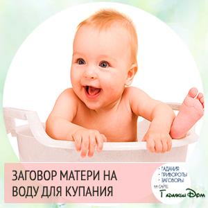 Заговор матери на дитя от всякой хвори читать в домашних условиях.