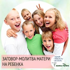 Заговор-молитва матери на детей читать в домашних условиях.