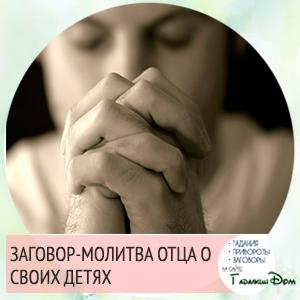 Заговор-молитва отца о своих детях читать в домашних условиях.