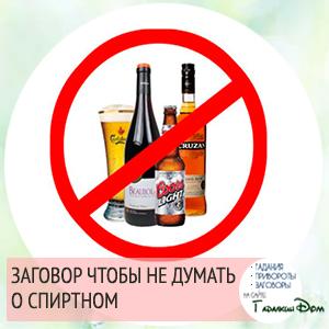 Белый заговор, чтобы забыть о спиртном справиться с тягой к алкоголю.