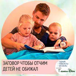 Заговор, чтобы отчим к детям не придирался читать в домашних условиях.