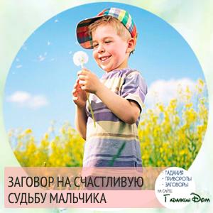 Сильный заговор на счастливую судьбу мальчика читать в домашних условиях.
