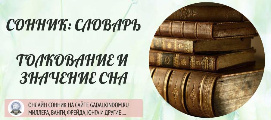 Сонник словарь