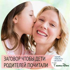 Заговор чтобы дети почитали отца и мать читать в домашних условиях.