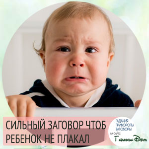 Заговор чтобы ребенок не плакал и уснул