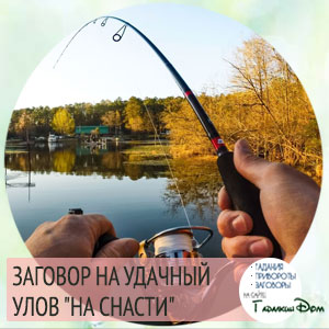 Заговор на рыбную ловлю на снасти