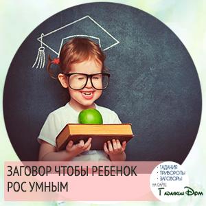 Заговор на ум ребенка читать в домашних условиях.
