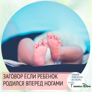 Заговор на ребенка который родился вперед ногами читать в домашних условиях.