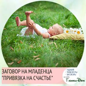 Заговор на ребенка на счастье читать в домашних условиях.