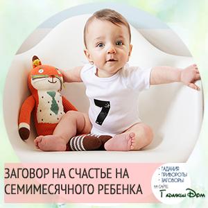 Заговор на семимесячного младенца читать в домашних условиях.