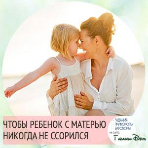 Заговор чтобы ребенок с матерью не ругался читать в домашних условиях.