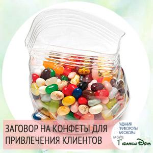 Заговор на конфеты для привлечения покупателей читать самостоятельно.