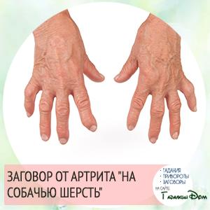 Заговор на шерсть от артрита читать в домашних условиях.