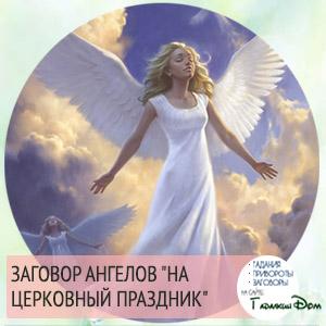 Защитный заговор ангелов читать в домашних условиях.