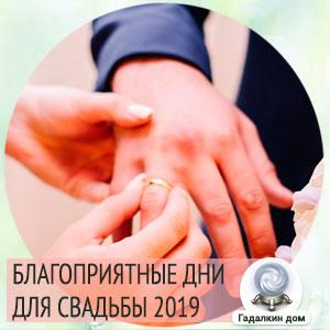 дни благоприятные для свадьбы