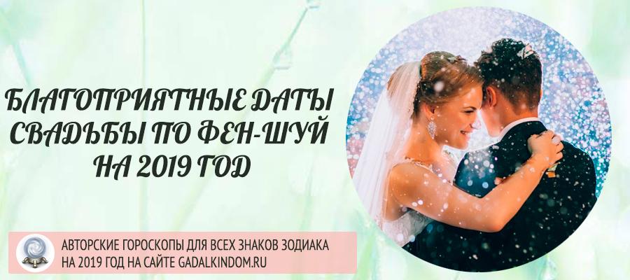 свадьба по фен шуй в 2019 год