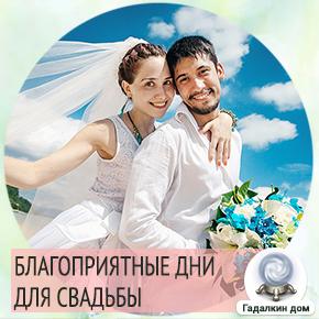 дни для свадьбы в 2019 году