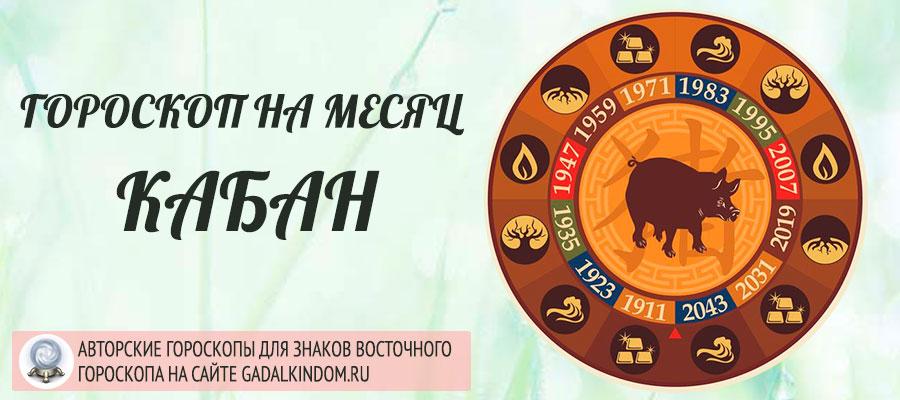 Гороскоп для Кабанов (Свиньи) на октябрь 2018