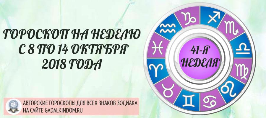 Гороскоп на неделю с 8 по 14 октября 2018 года