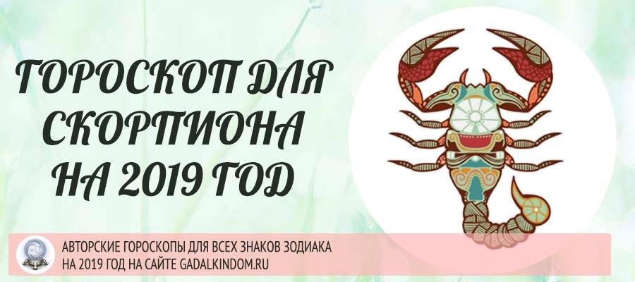 гороскоп скорпион 2019