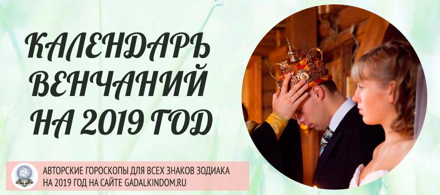 венчание в 2019 году - православный календарь