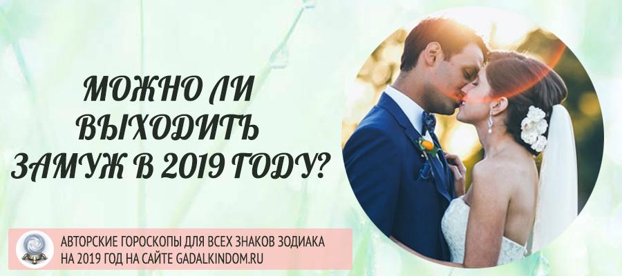когда лучше выходить замуж в 2019 году