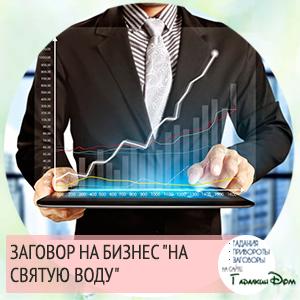 Защитный заговор на бизнес читать самостоятельно.