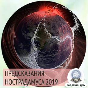 Предсказания Нострадамуса на 2019 год
