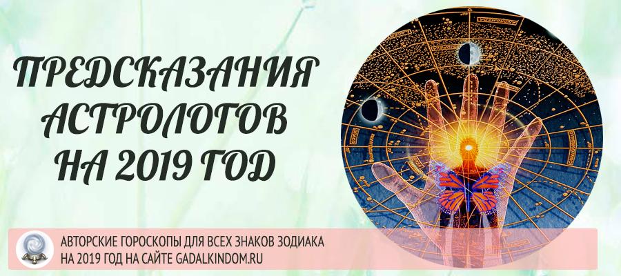 предсказания астрологов на 2019 год