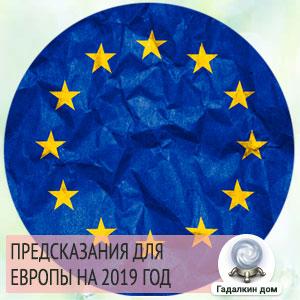 Предсказания о европе