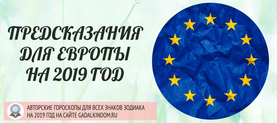 предсказания Европа 2019 год