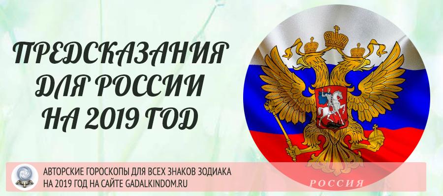 Гороскоп для России на 2019 год