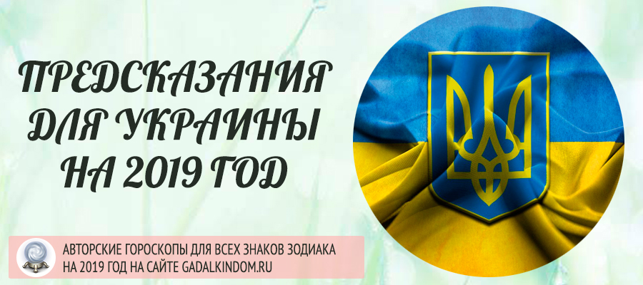 предсказания для украины на 2019 год