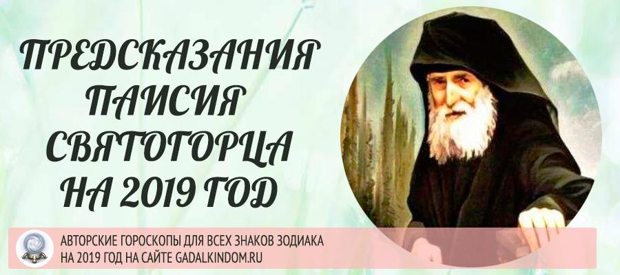 Предсказания Паисия Святогорца