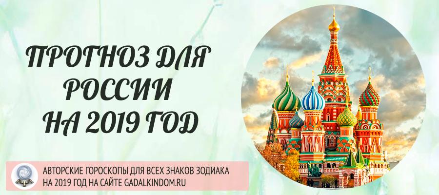 Экономический прогноз на 2019 год для России
