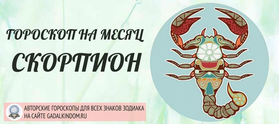 Гороскоп Скорпион на октябрь 2018 года