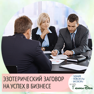 Заговор для успеха в бизнесе читать самому на себя.